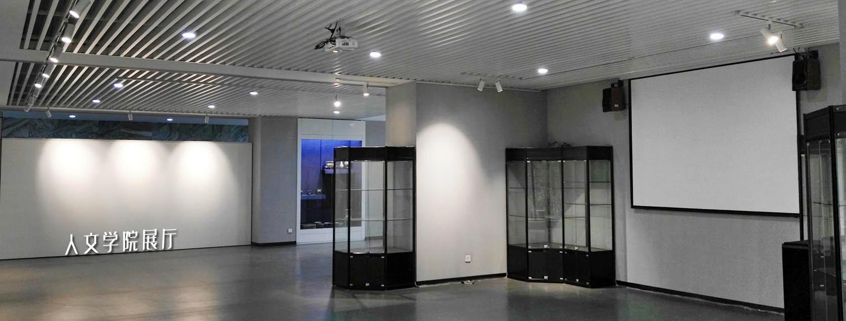 人文学院展厅